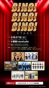 UTAGE SING!SING!SING!
