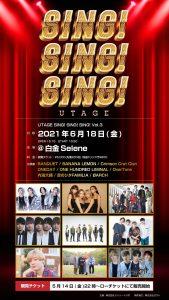 UTAGE SING SING SING vol.3 @ 白金Selene