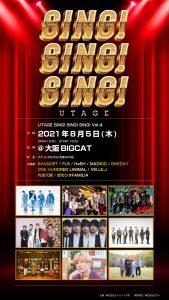 UTAGE SING SING SING Vol.4 @ 大阪 BIG CAT