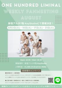 Weekly FanMeeting August @ 新宿アルタ7F KeyStudio