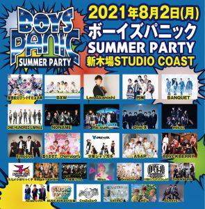 BOYS PANIC 2021〜SUMMER PARTY〜 @ 新木場STUDIO COAST