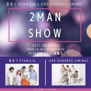 「2MAN SHOW」 @ PLUS WIN HALL 南堀江