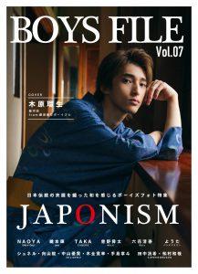 BOYS FILE Vol. 07 JAPONISM ※RYUSEI